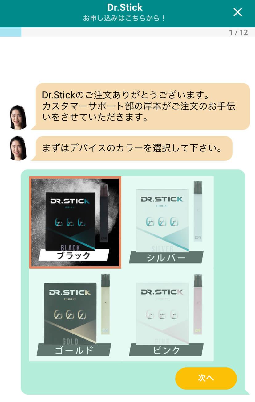 ドクタースティックのデバイスカラーの選択