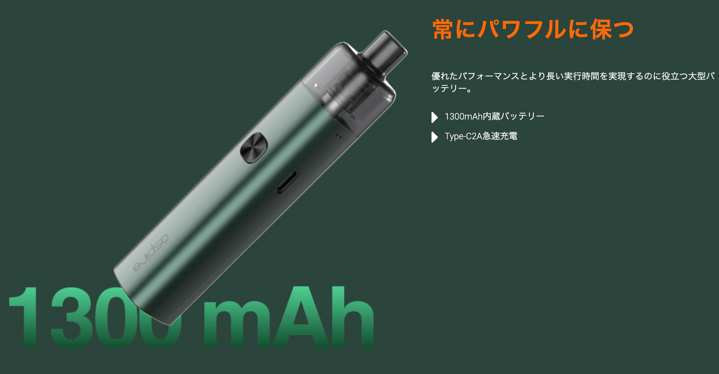 AVB CUBEのバッテリー