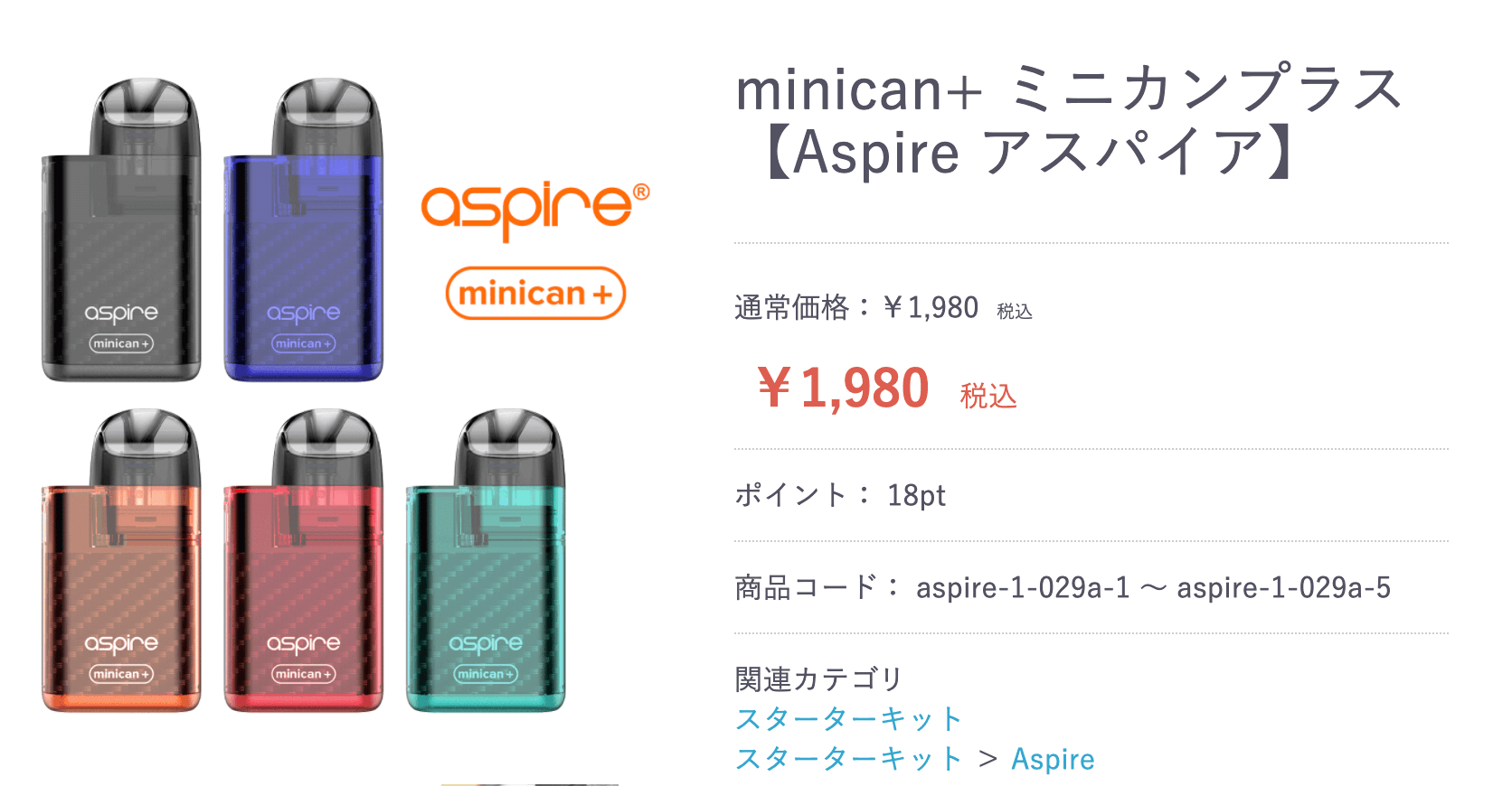 Minicanプラスの販売ページ