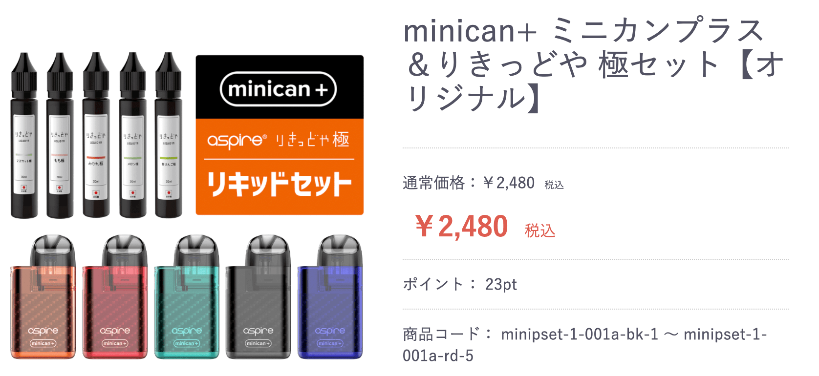 minicanプラス リキッドセット