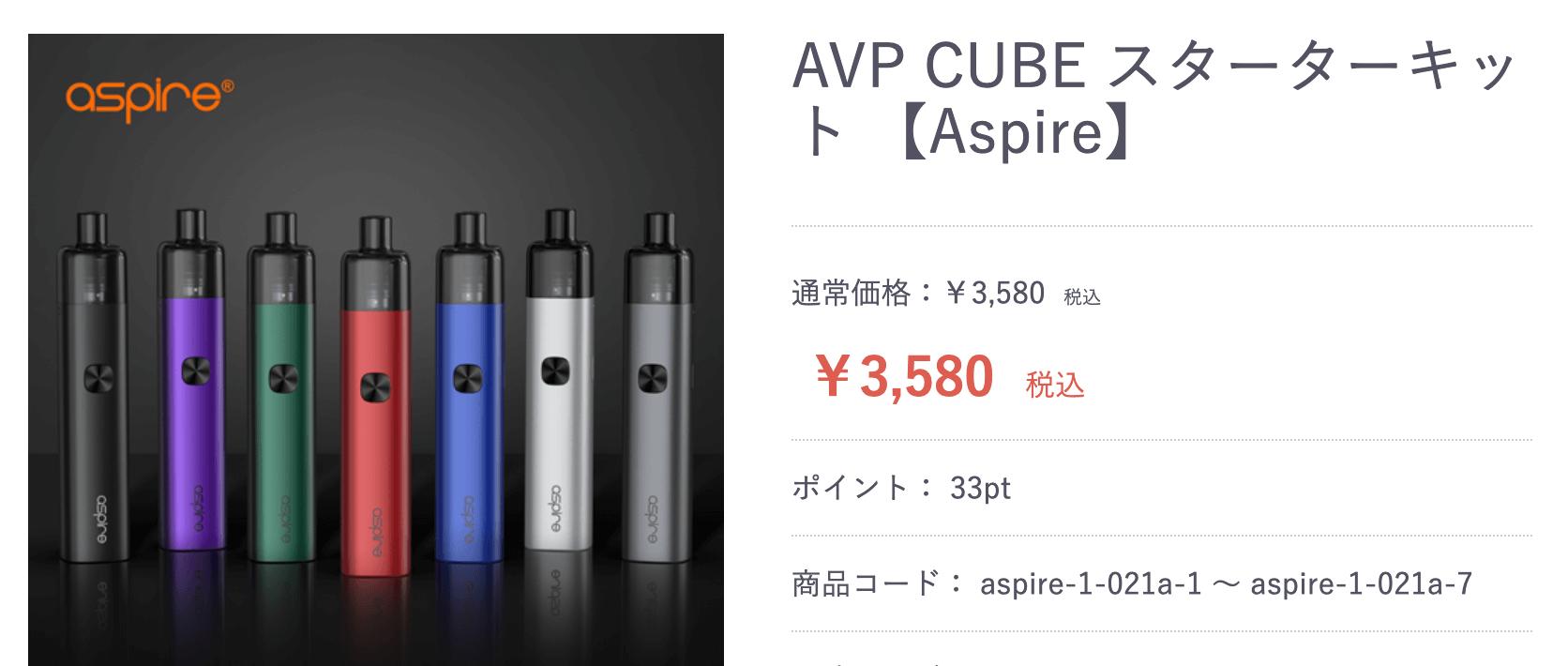 AVP CUBEの販売ページ