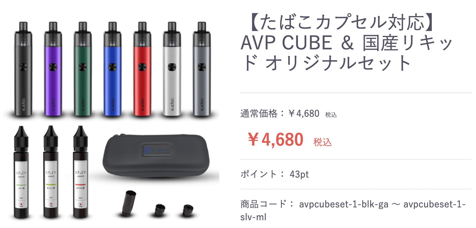 AVP CUBEのオリジナルセット