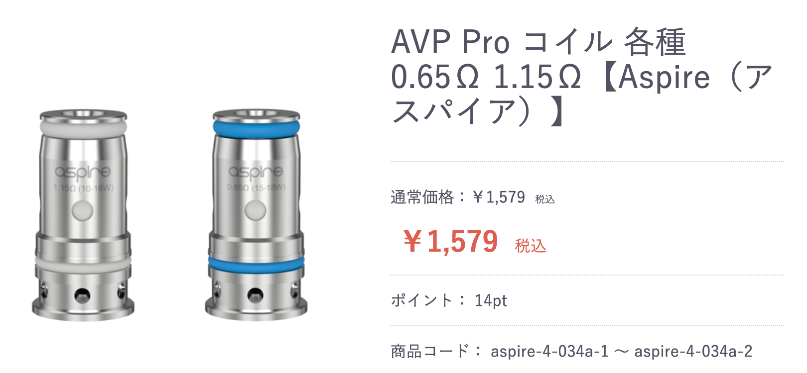 AVP Proコイルの販売ページ