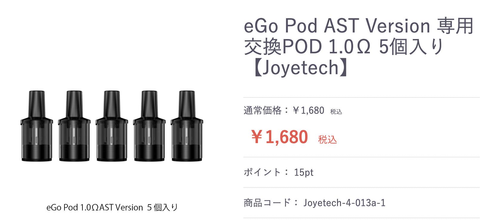ego Pod ASTの交換用POD(カートリッジ)