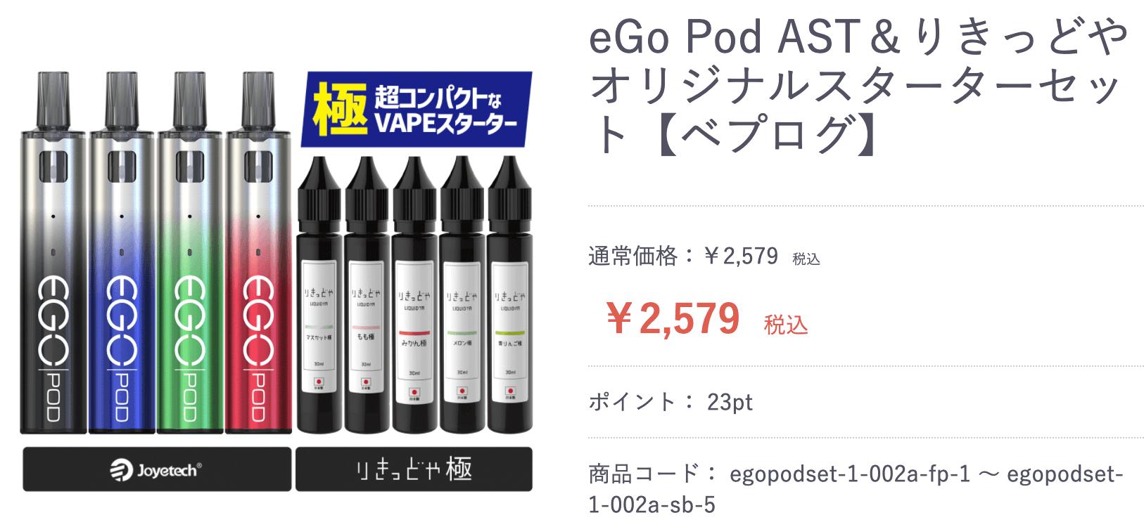 ego Pod ASTのリキッドセット