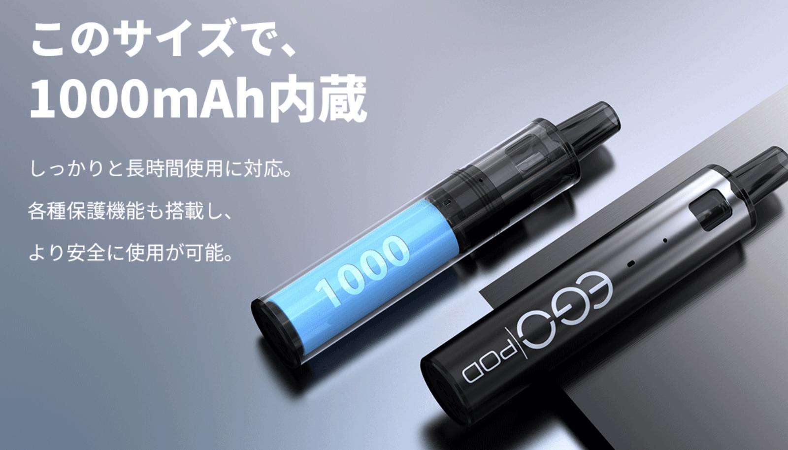 ego pod ASTのバッテリー容量