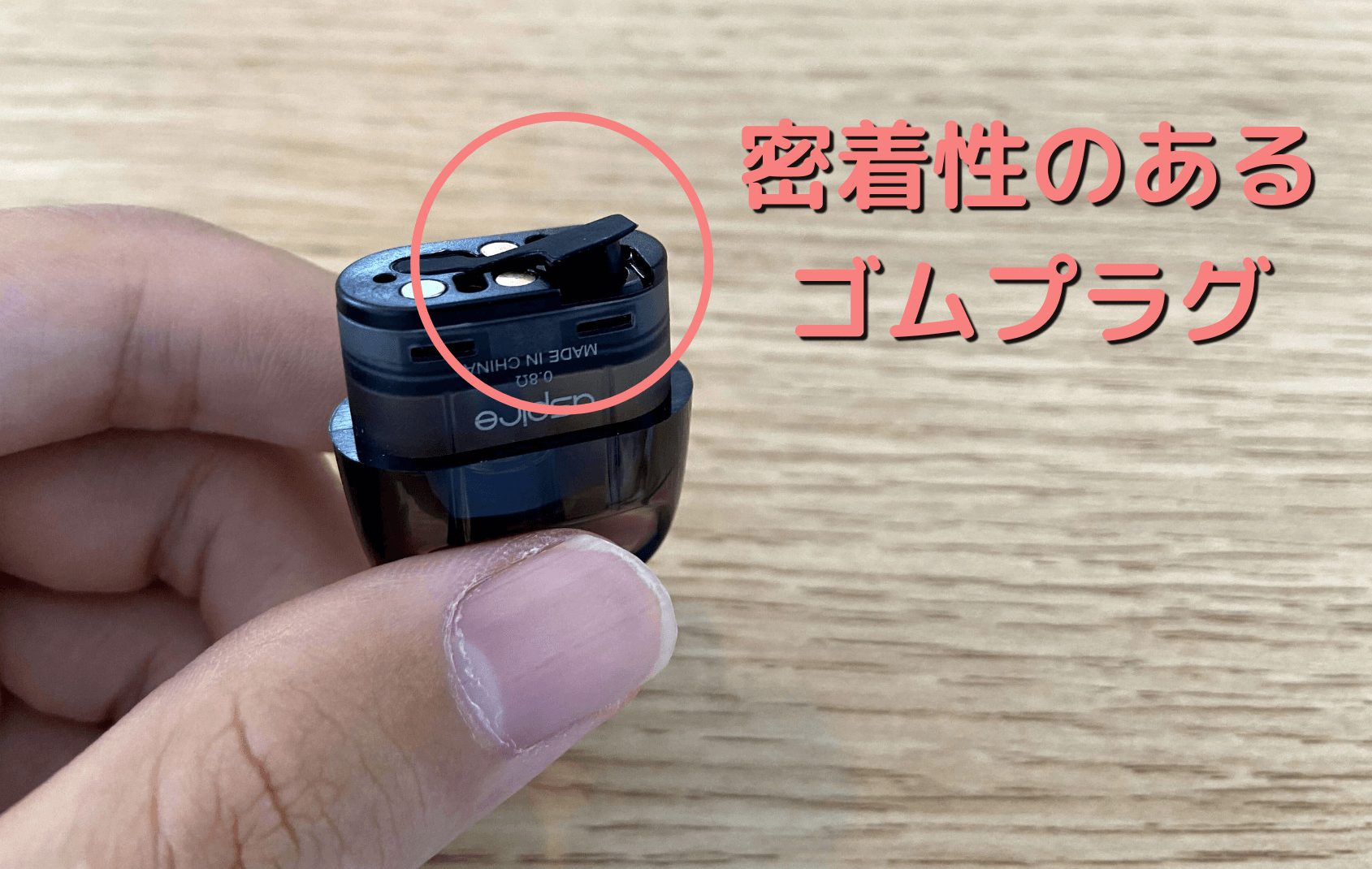 Minicanプラスのゴムプラグ