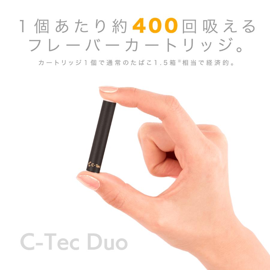 C-Tec Duo(シーテックデュオ)のカートリッジは1個あたり約400回も吸える