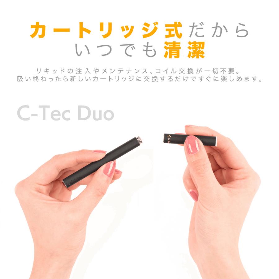 C-Tec Duo(シーテックデュオ)はカートリッジ式だからいつでも清潔
