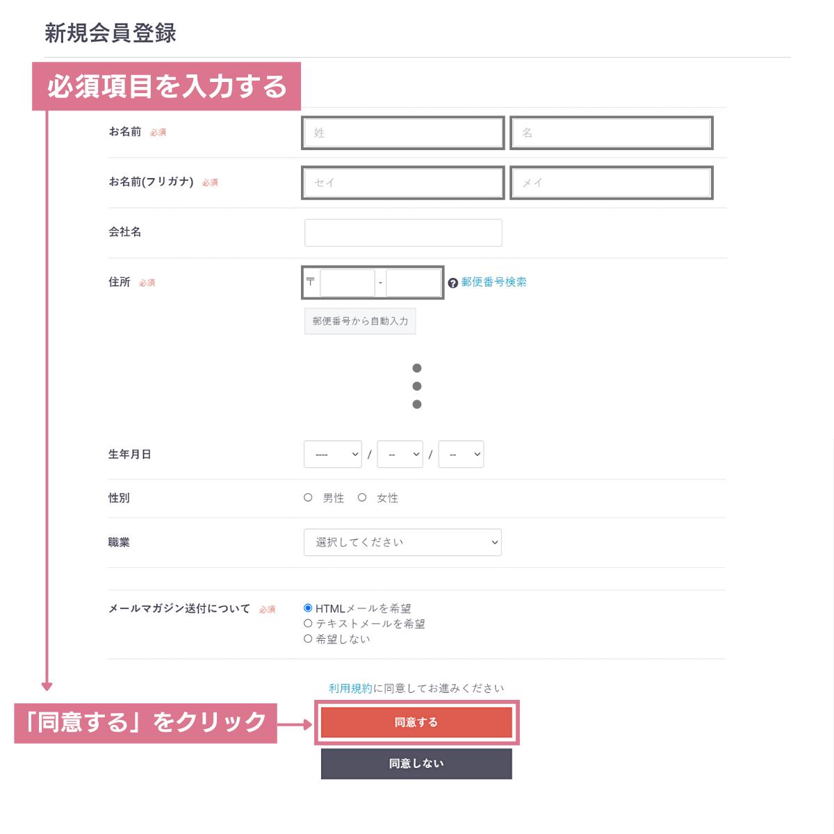 会員情報の登録画面