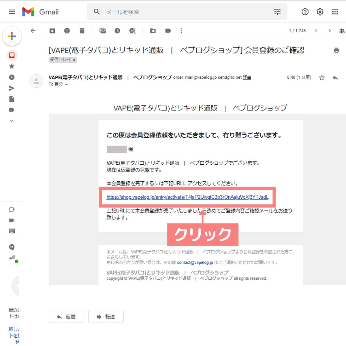 メールのURLをクリックして本登録する