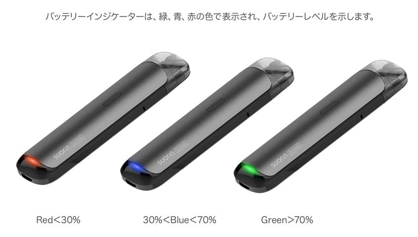 Suorin Shine 充電LEDインジゲータ