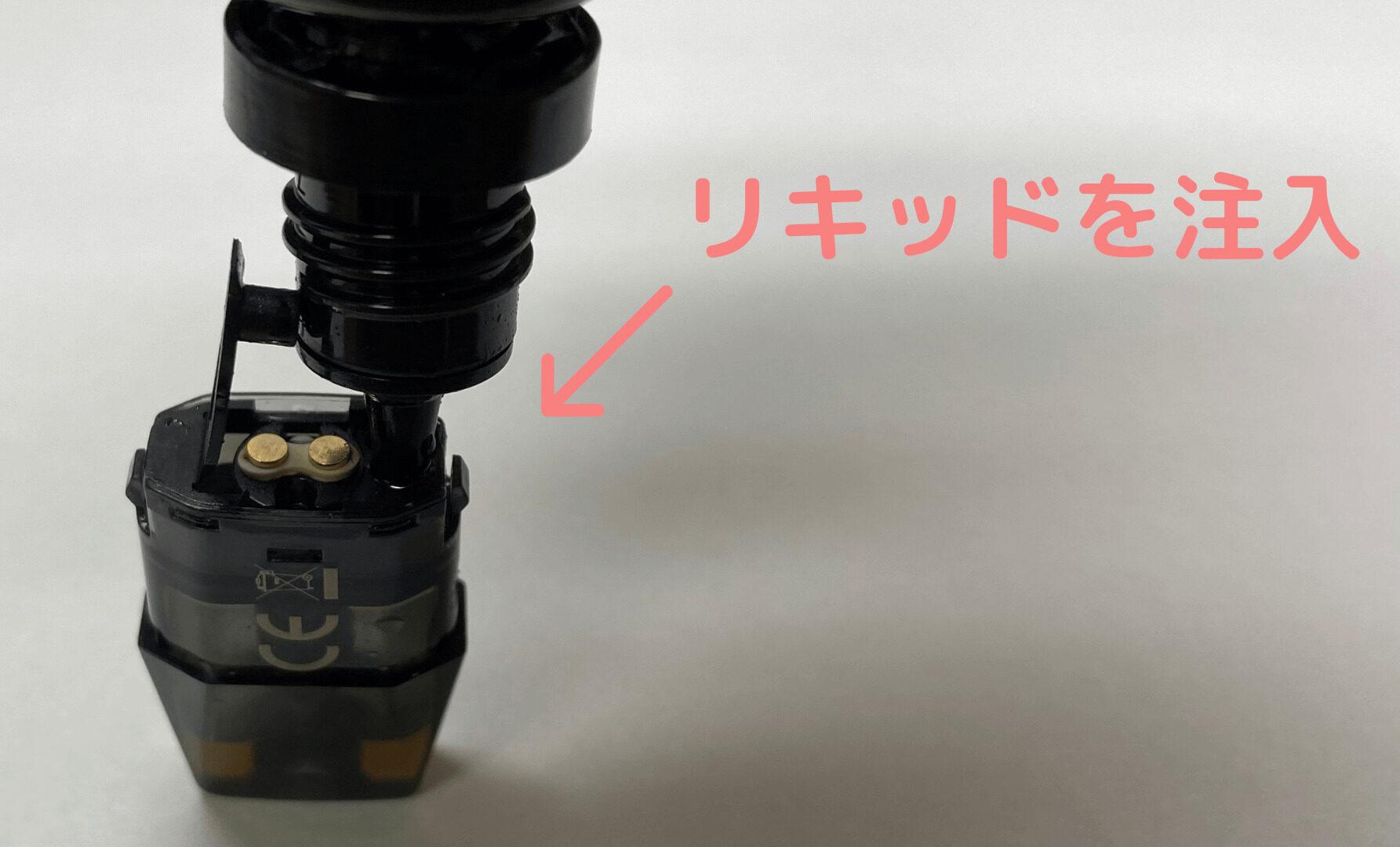 ZQ Xtal Podの使い方①:リキッドを注入