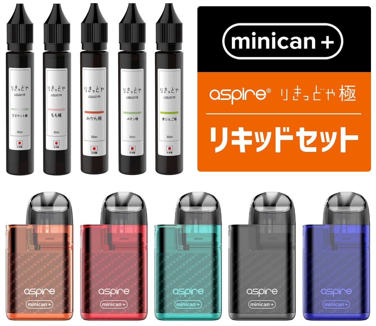 minican plusのリキッドセット