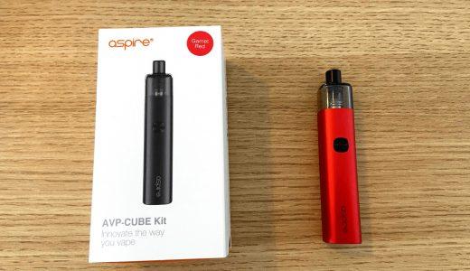 Aspire AVP CUBEをガチレビュー!コイルを使い分けできる本格派POD