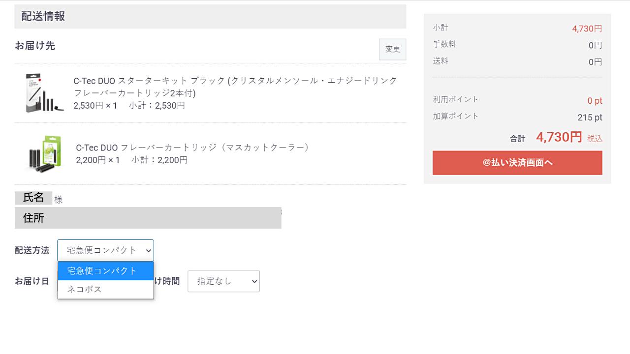 C-Tec Duoの注文:配送オプションを選ぶ