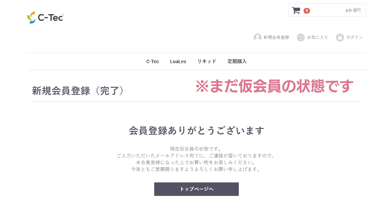 C-Tec公式サイトに仮会員登録