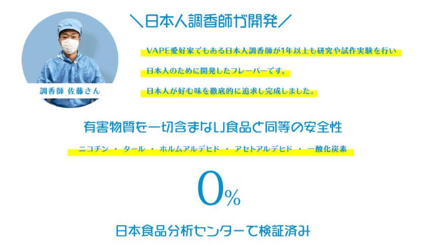 日本人調香師が開発したリキッド