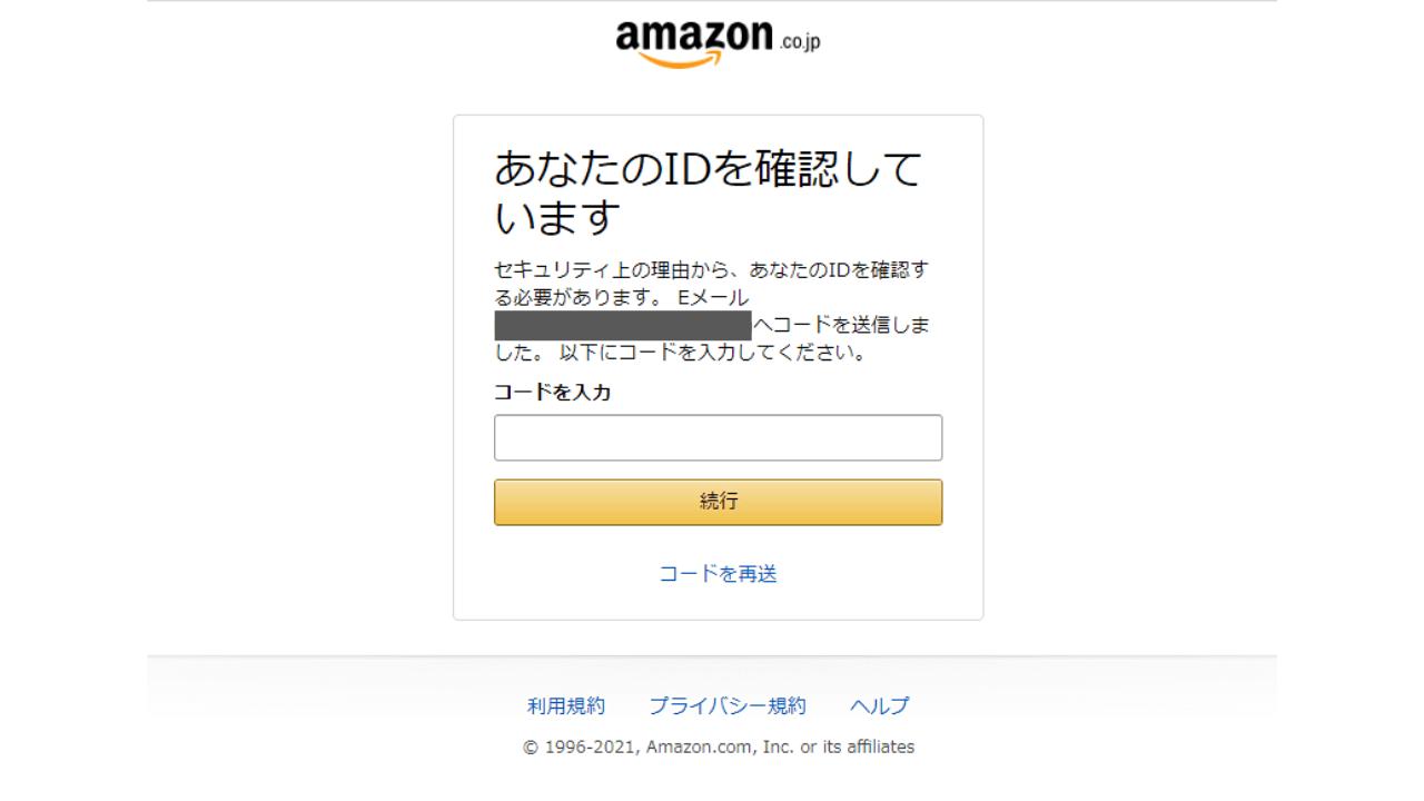 amazon payの手順1