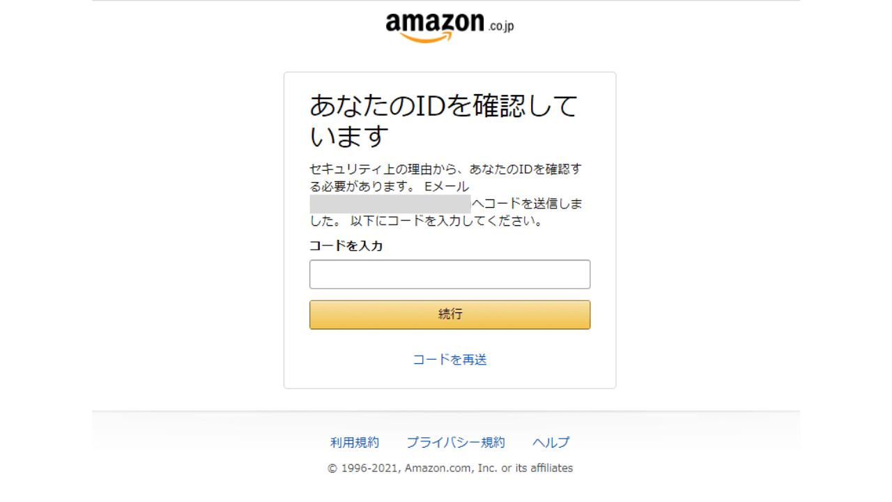 Amazonに登録しているメールアドレスに送られる確認コードを打ち込む