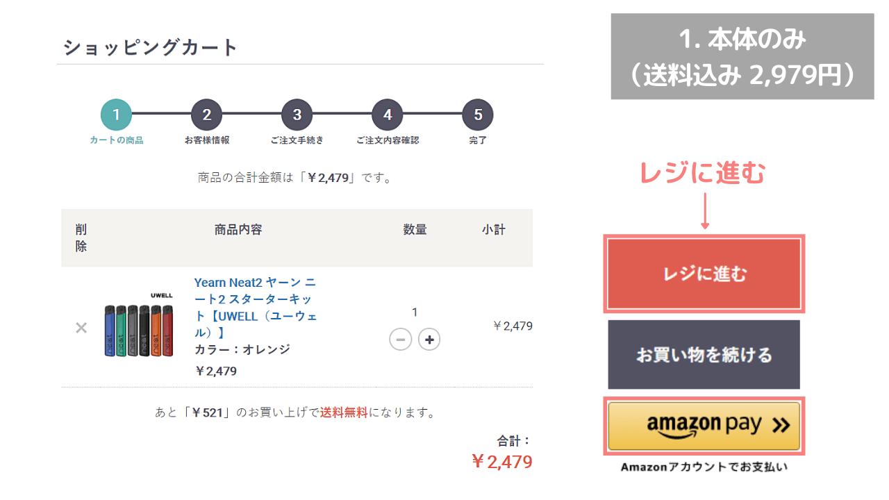 Yearn Neat2を単体で購入すると送料が500円かかる