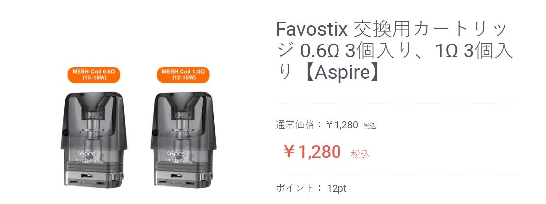 favostixのPOD(カートリッジ)の値段の画像